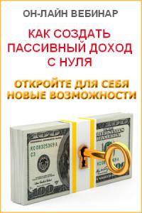 БАНЕР К ВЕБИНАРУ1